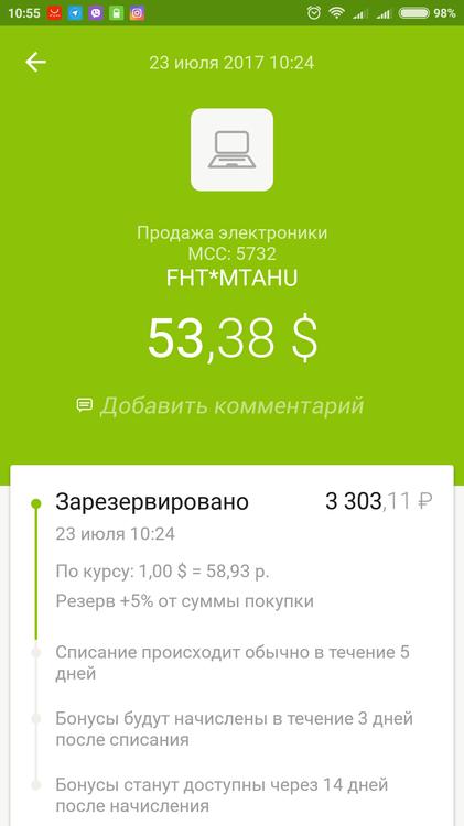 Screenshot_2017-07-23-10-55-11-116_ru.kykyryza.png