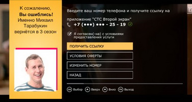 bilayn_tv_v_pilotnom_rezhime_zapustil_interaktivnuyu_reklamu.jpg.32b22f1cdd0ad86c5f94418a97a51091.jpg