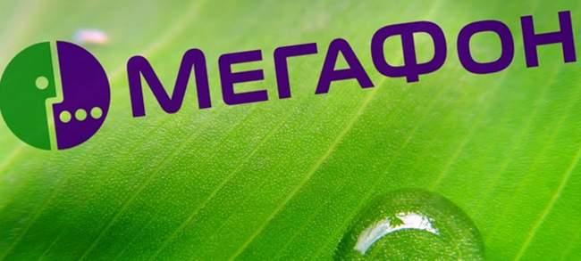 megafon-sms.jpg