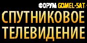 Gomel-Sat.bz - Форум о спутниковом телевидении