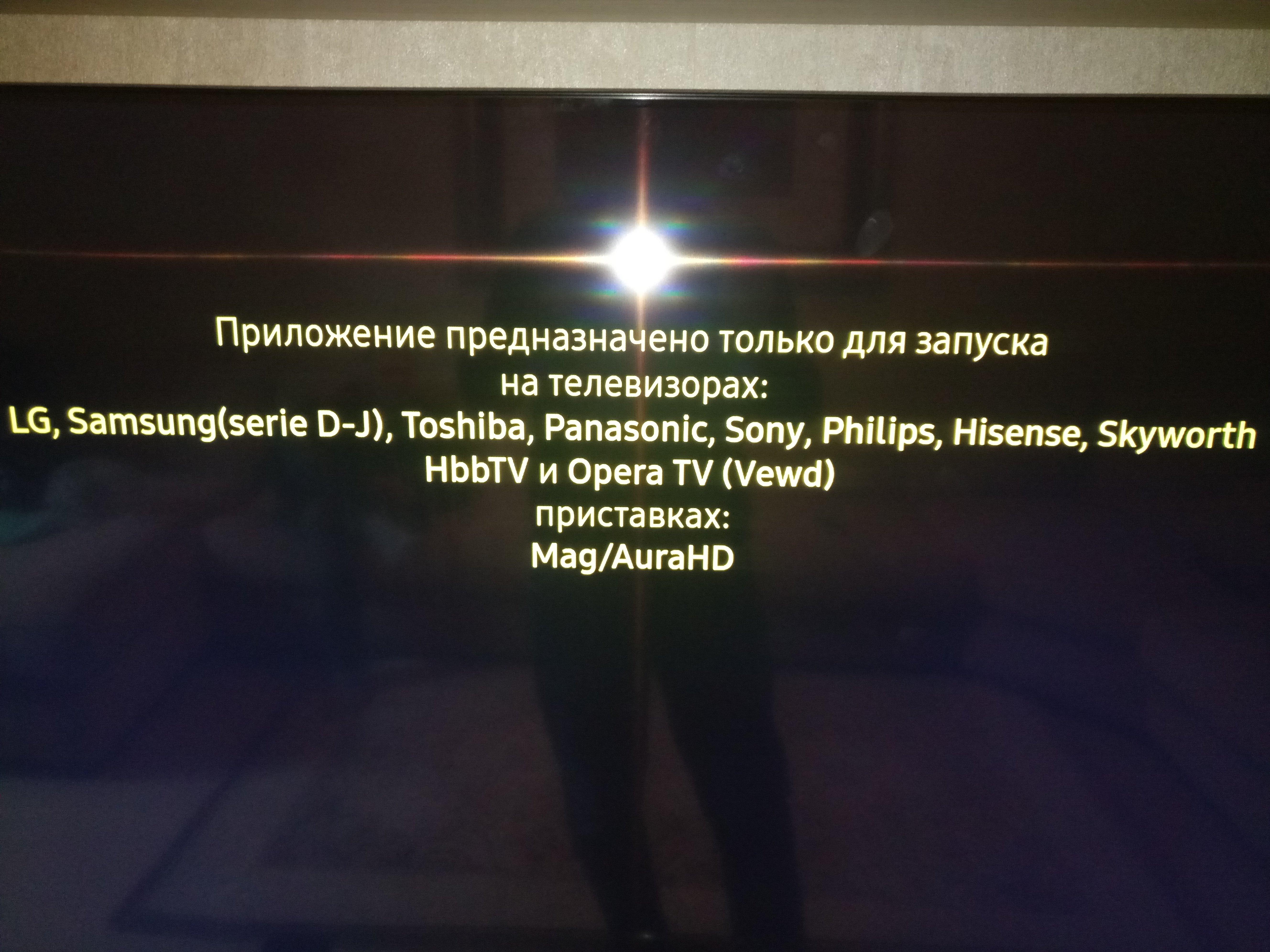 Ott-play плеер для телевизоров Samsung - Страница 3 - IPTV