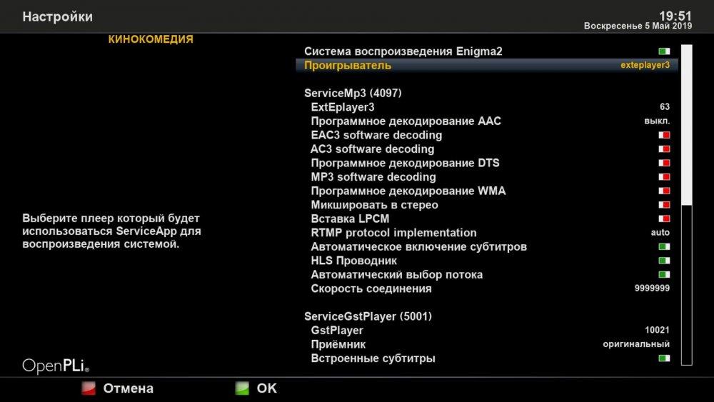 Setup_ServiceApp-exteplayer3.thumb.jpg.c2ede66c7e7a7270e34544703a7b1fef.jpg